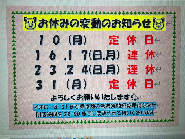 八月 お休み サイズ小.jpg