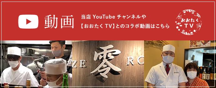 動画。当店YouTubeチャンネルや 【おおたくTV】とのコラボ動画はこちら