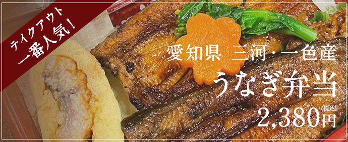 テイクアウト一番人気うなぎ弁当2,380円